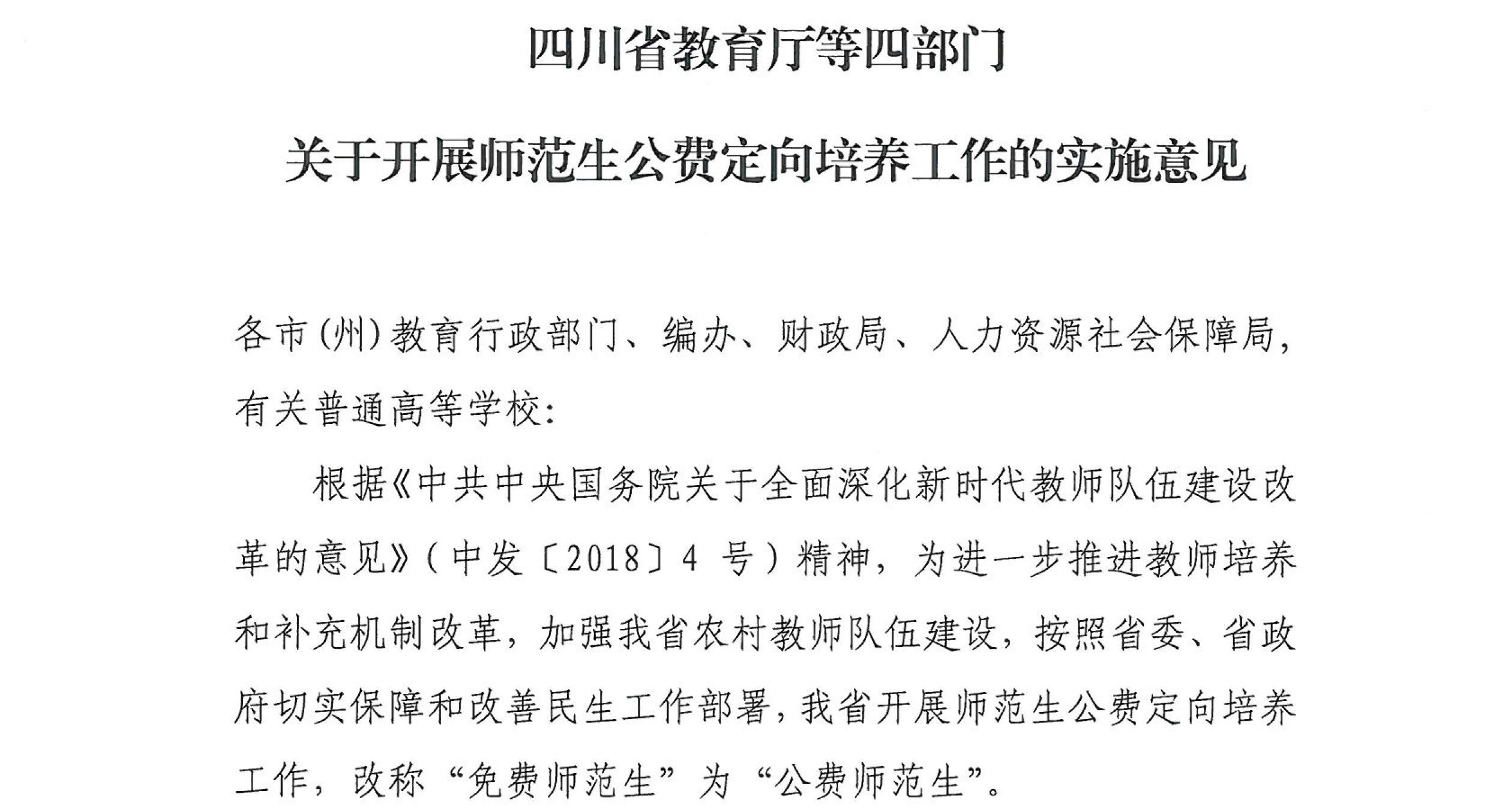 成人高考网上报名号_四川省教育厅等四部门关于开展师范生公费定向培养工作的实施 ...