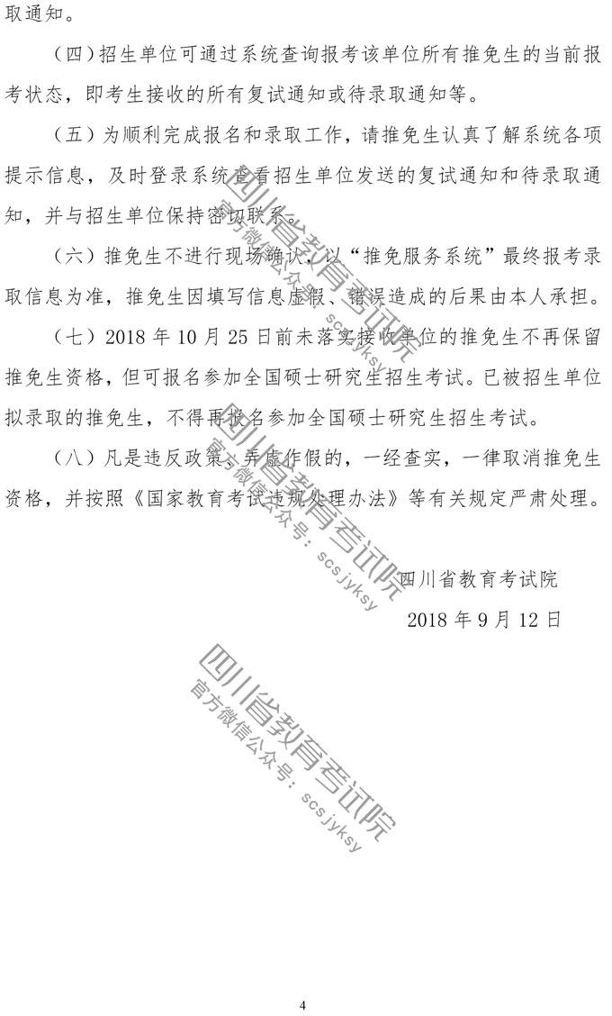 四川省2019年推免研究生网报公告