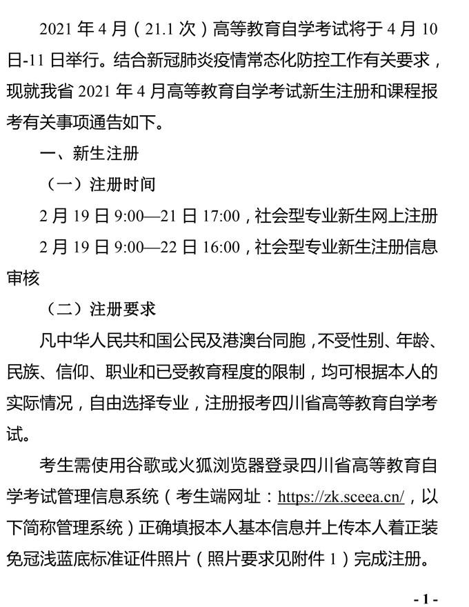 四川自考2021年4月网上报名时间第1张-四川自考网