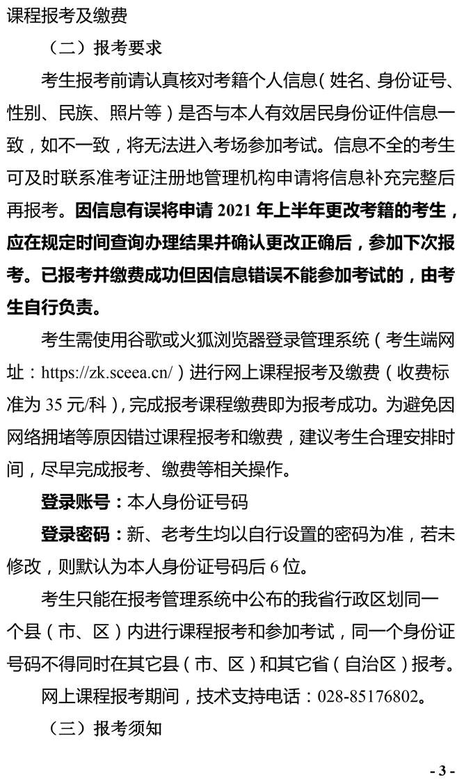 四川自考2021年4月网上报名时间第3张-四川自考网