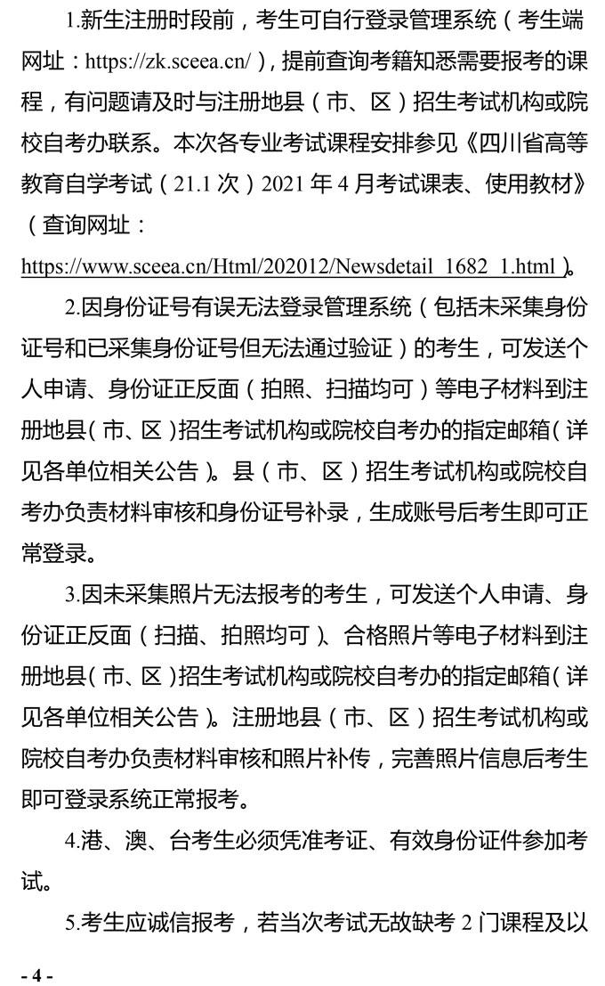 四川自考2021年4月网上报名时间第4张-四川自考网