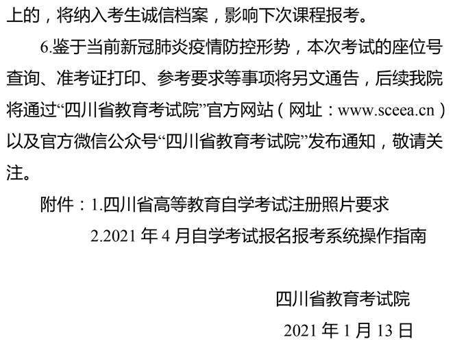四川自考2021年4月网上报名时间第5张-四川自考网