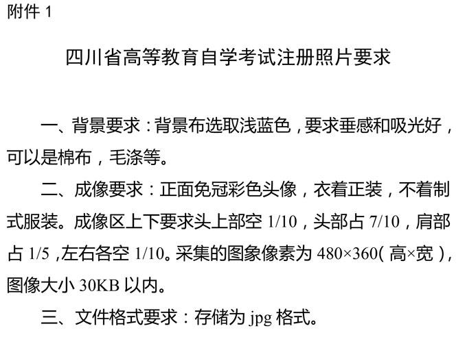 四川自考2021年4月网上报名时间第6张-四川自考网
