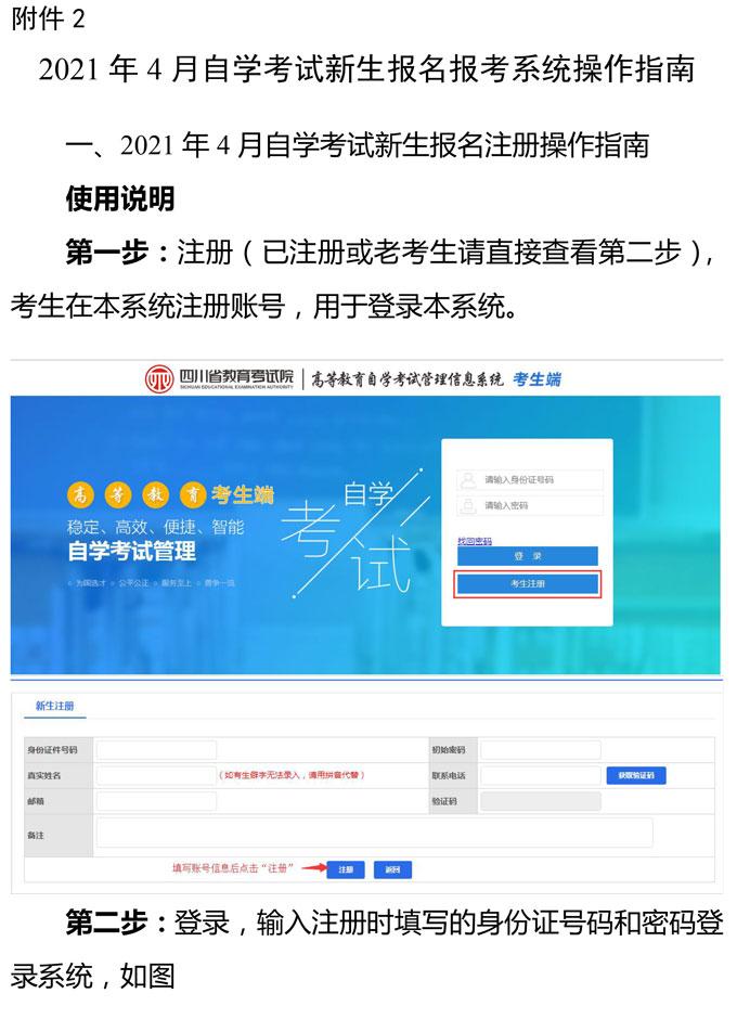 四川自考2021年4月网上报名时间第7张-四川自考网