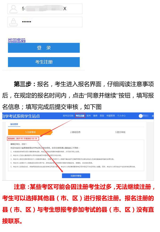 四川自考2021年4月网上报名时间第8张-四川自考网