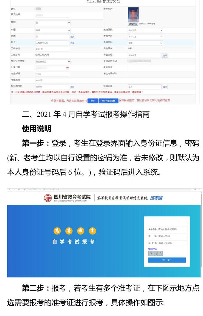 四川自考2021年4月网上报名时间第9张-四川自考网